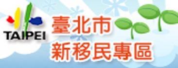 臺北市新移民專區網站[開啟新連結]