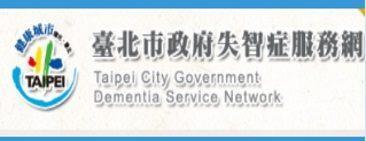 臺北市政府失智症服務網