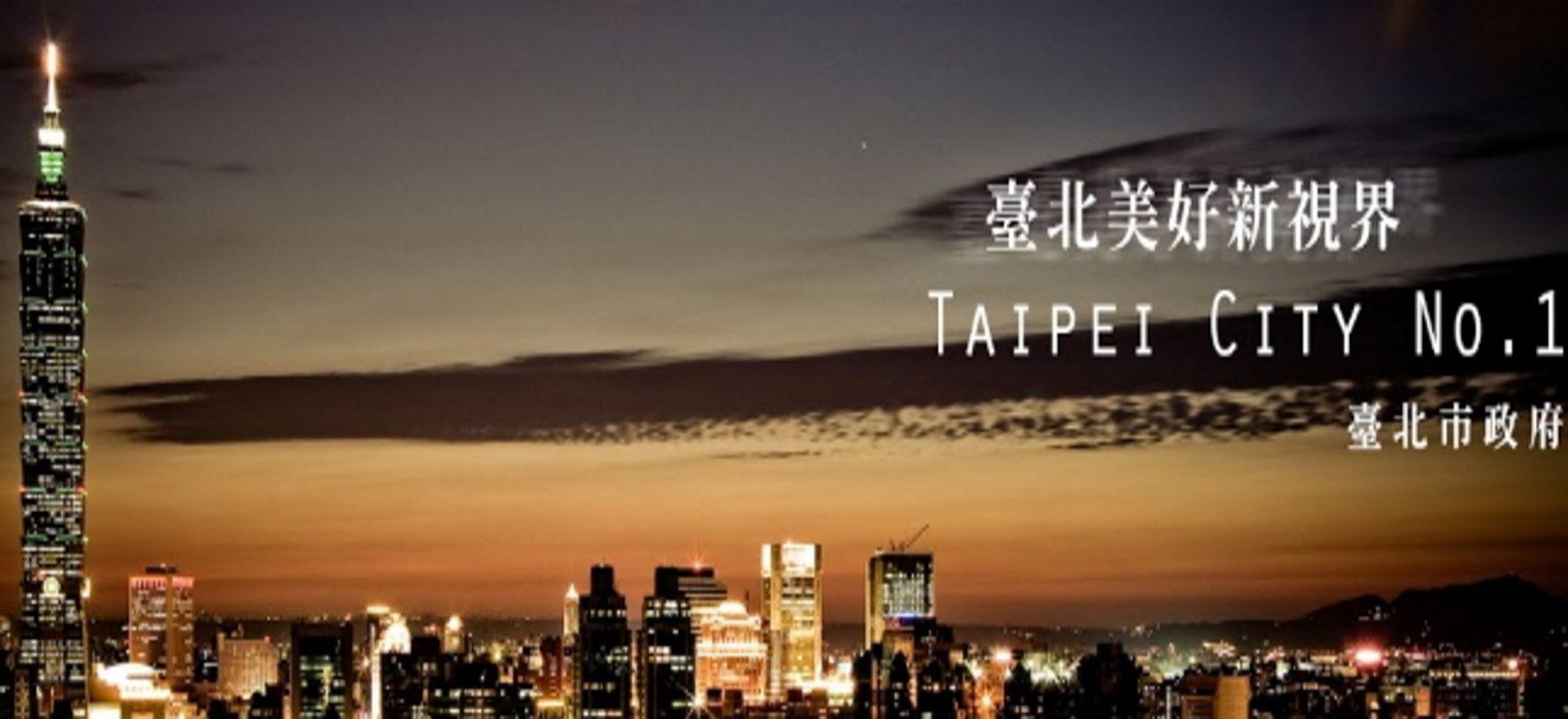 臺北美好新視界YOUTUBE頻道