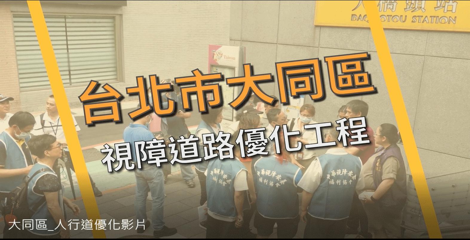 109年度臺北市大同區視障道路優化工程