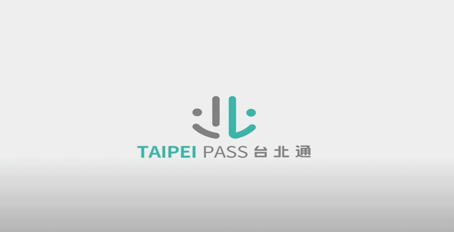 臺北通:臺北事 便利通