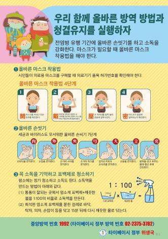 正確防疫一起來環境清潔不可少韓語版衛教
