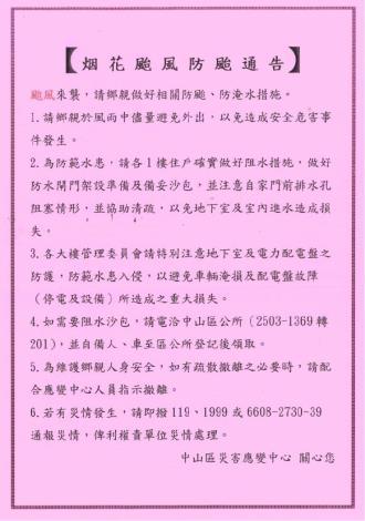 烟花颱風防颱通告