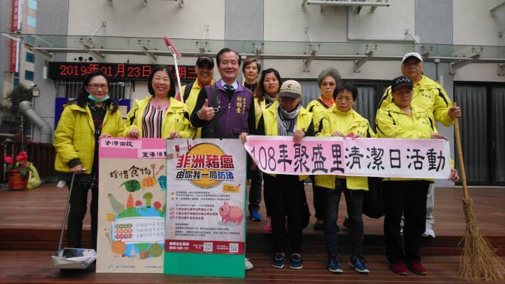 臺北市中山區聚盛里108年1月23日清潔日活動