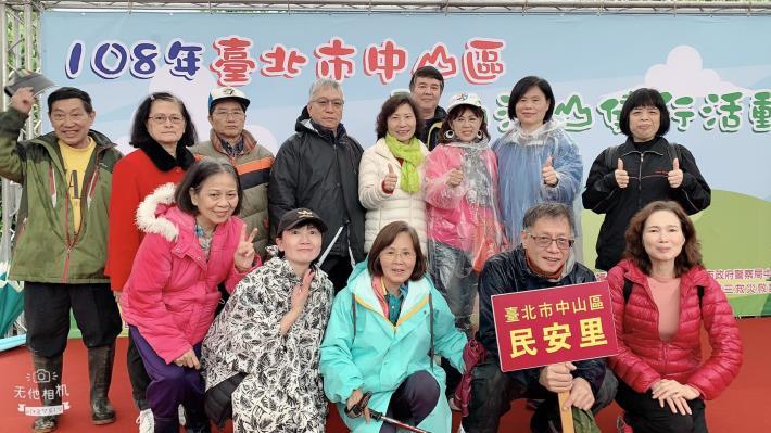臺北市中山區108年度登山淨山健行活動