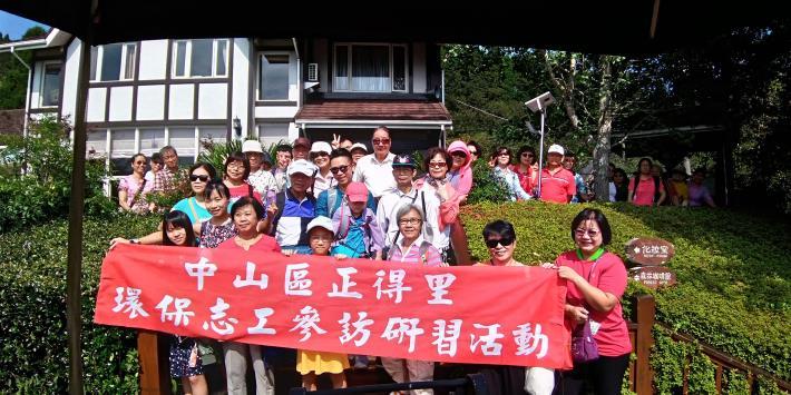 正得里108年度志工參訪及研習活動