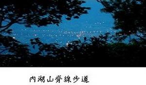 內湖山脊步道
