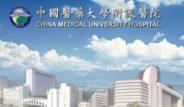 中國醫藥大學附設醫院臺北分院,開新視窗
