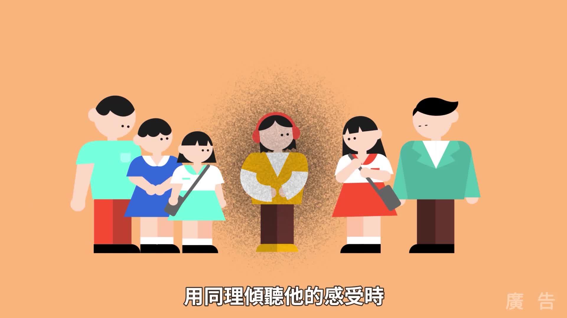 (30秒完整版)臺北市政府強化社會安全網「友善助人技巧」宣導影片
