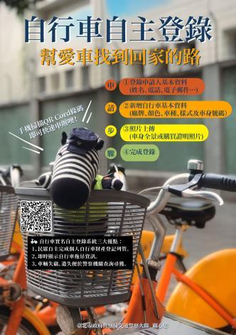自行車實名自主登錄宣導海報