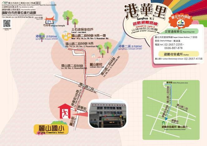 08內湖區港華里-110V2-1