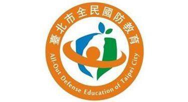 臺北市全民國防教育粉絲團