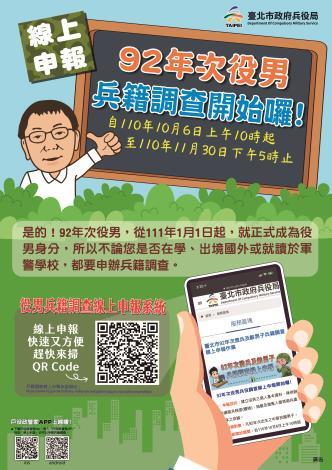 臺北市民92年次徵兵及齡男子兵籍調查線上申報作業宣導海報