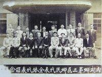 第三屆鄉民代表會全體代表