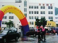 康寧護專三十週年校慶097