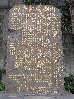 內湖橋記念碑