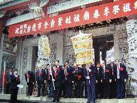 葉姓祖廟春季祭祖中的迎神儀式