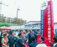 臺北市內湖輕工業區服務中心,由前市長等嘉賓共同揭幕啟用