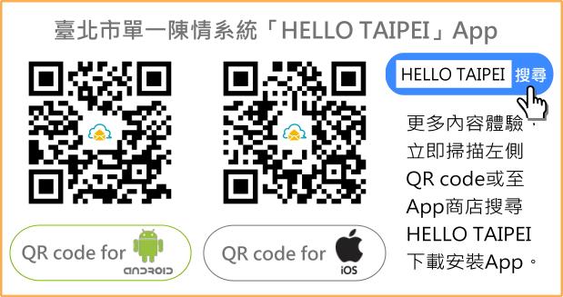 Hello Taipei 單一陳情系統App圖示QR code及宣導影片