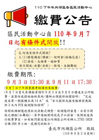 110下半年區民活動中心長期租借繳費日異動公告(0902更新)