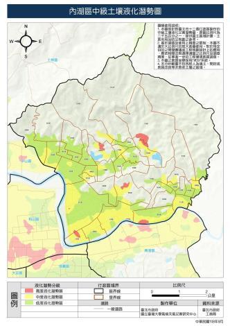 內湖區中級土壤液化潛勢圖