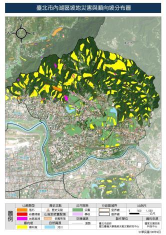 臺北市內湖區坡地災害與順向坡分布圖