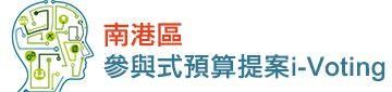 臺北市南港區參與式預算提案連結