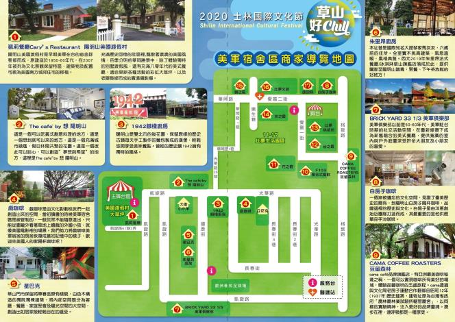 導覽地圖2020_201006_0