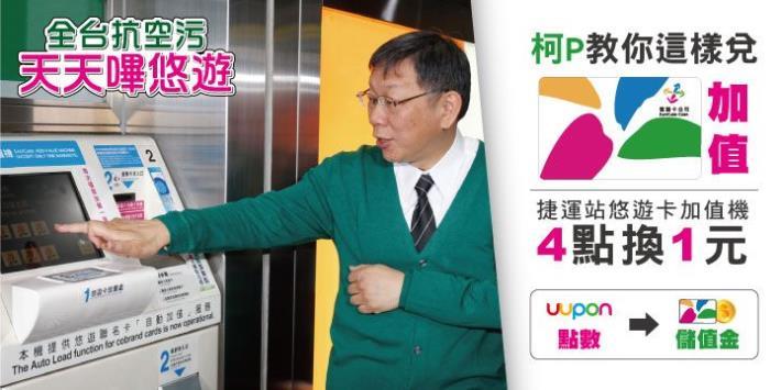 週五綠色運輸日[開啟新連結]