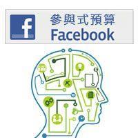 臺北市參與式預算FB