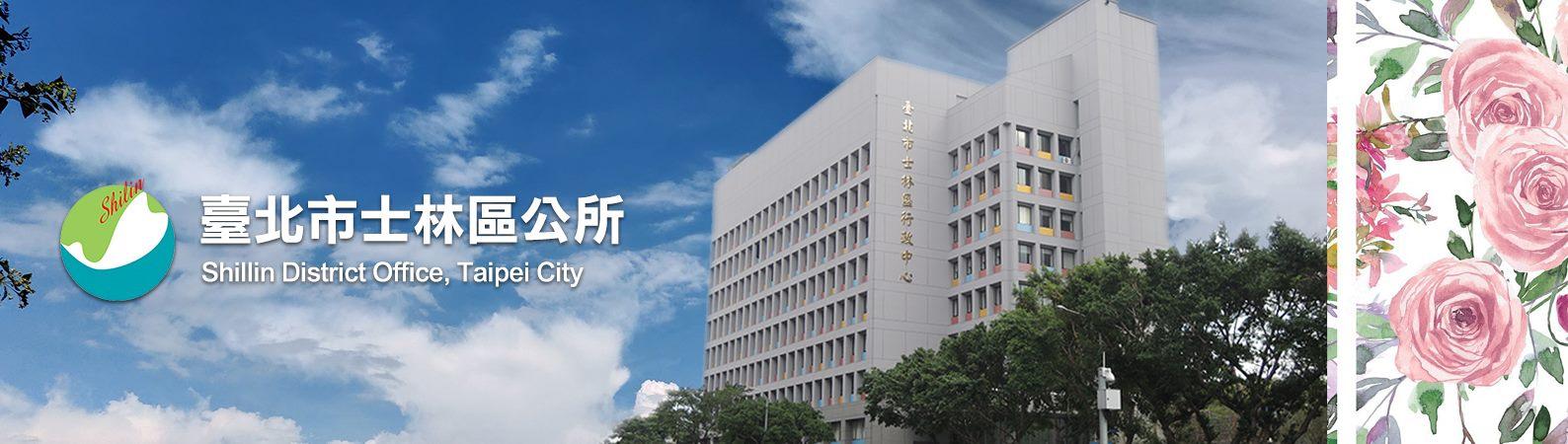 臺北市士林區-行政中心