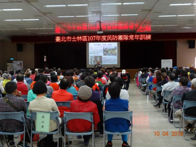 王惠民處長以生動活潑講授「民生、民氣、民防、保家、保鄉、保產」揭開序幕。[開啟新連結]