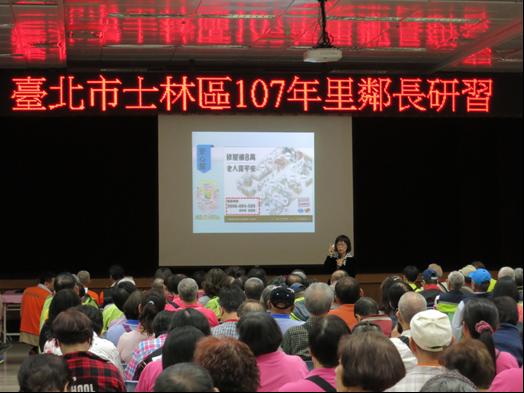 講授「臺北五心銀向幸福」講座。