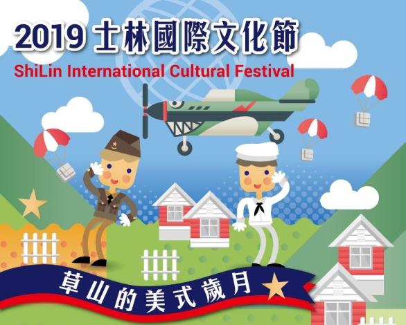 2019士林國際文化節專區