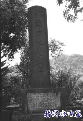 蔣渭水古墓