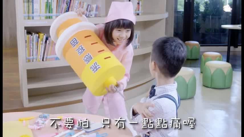 【市政宣導】107年流感疫苗宣導影片2.辦家家酒篇
