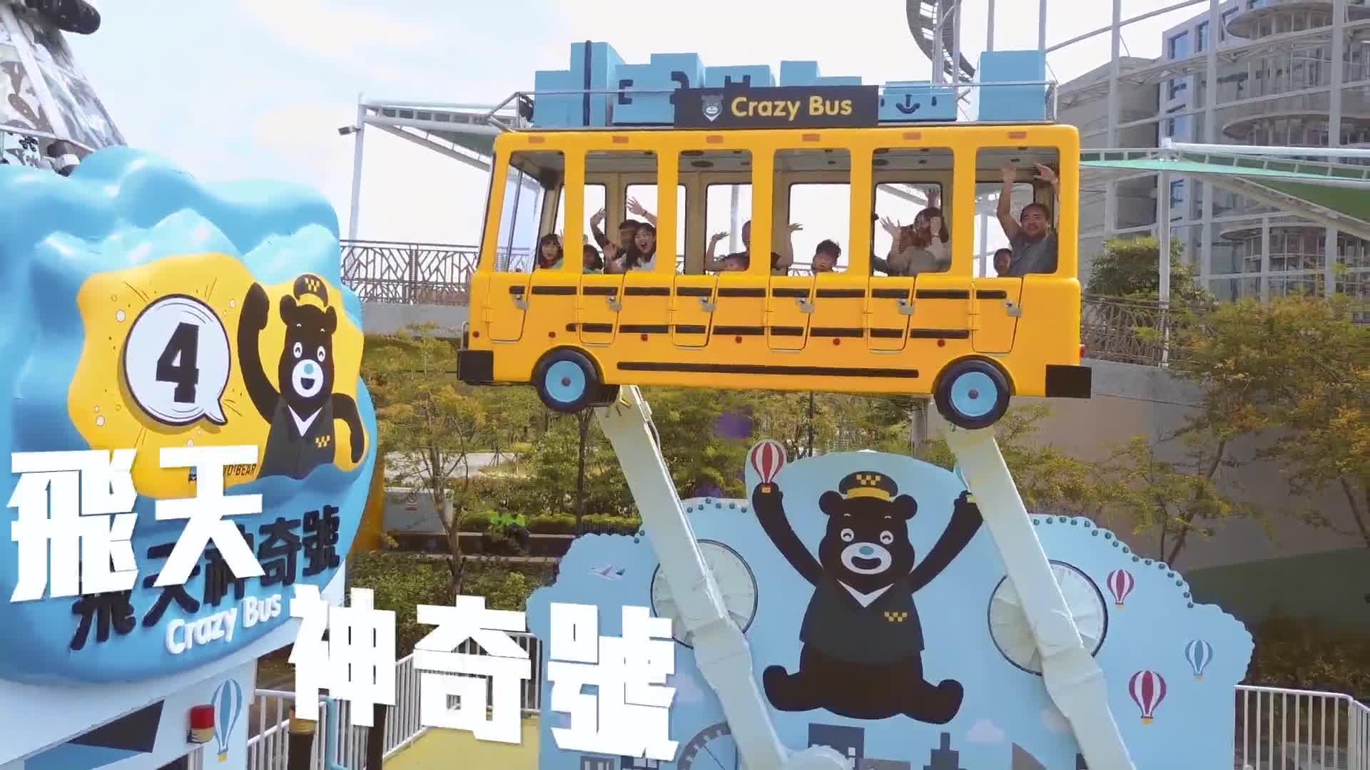 【市政宣導】兒童新樂園─熊讚主題遊樂設施
