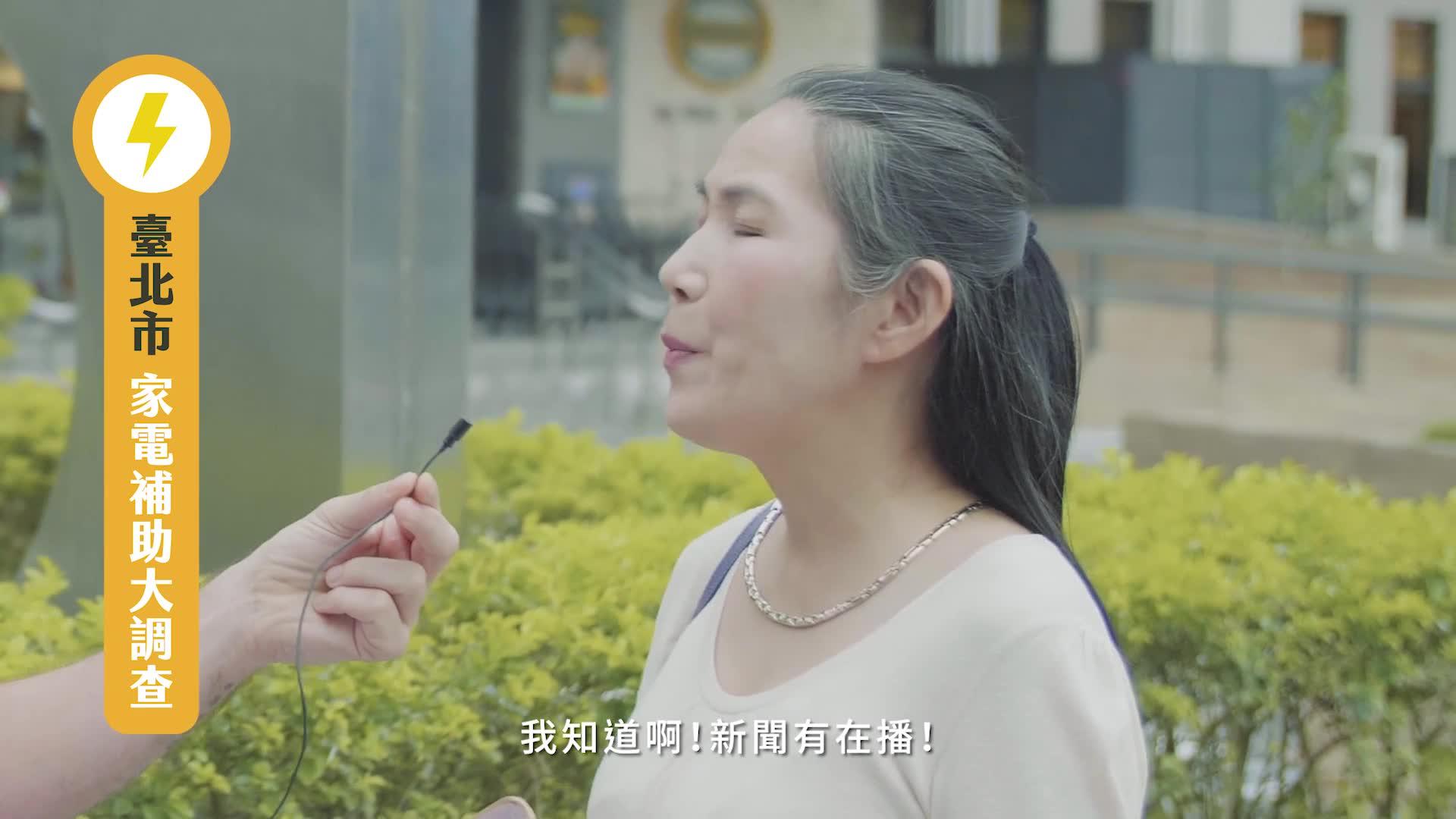 台北市家電補助宣傳影片完整版