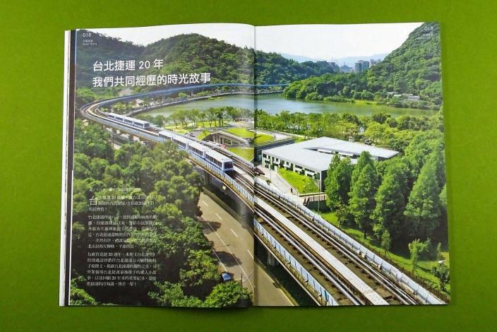 通車20週年 3月號《台北畫刊》揭露台北捷運的獨特之美