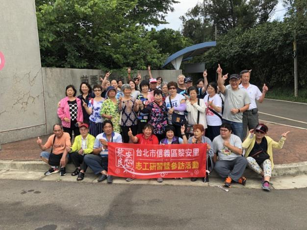 臺北市信義區黎安里107「環保志工參訪研習」