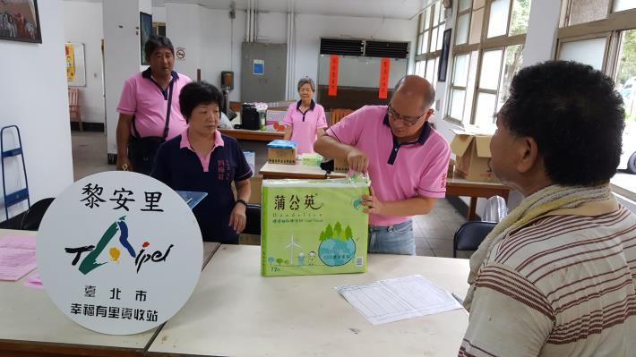 臺北市信義區黎安里107「幸福有里資源回收」活動