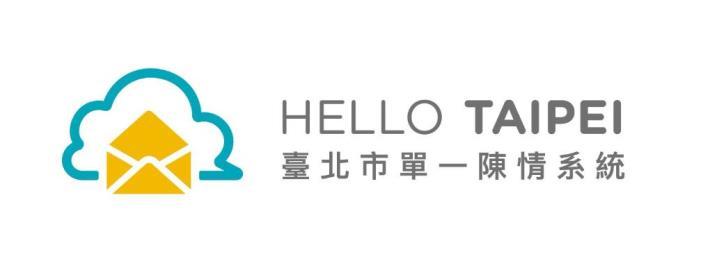 HELLO  TAIPEI臺北市單一陳情系統[開啟新連結]