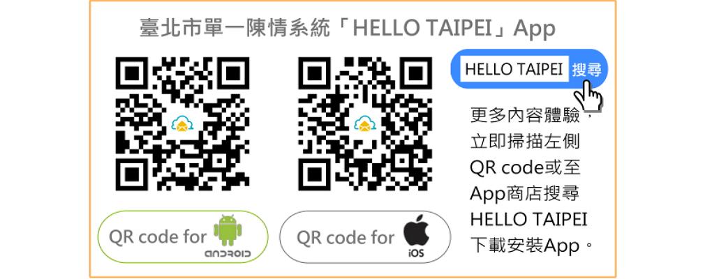 HELLO  TAIPEI臺北市單一陳情系統