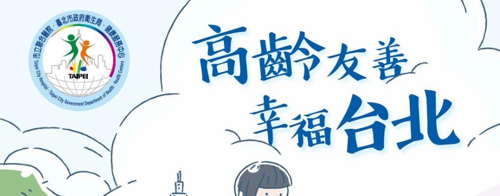 高齡友善幸福台北