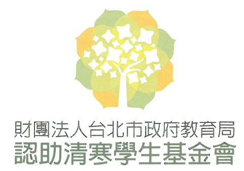 財團法人台北市政府教育局認助清寒學生基金會