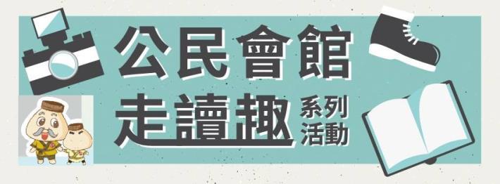 公民會館走讀趣系列活動報名[開啟新連結]