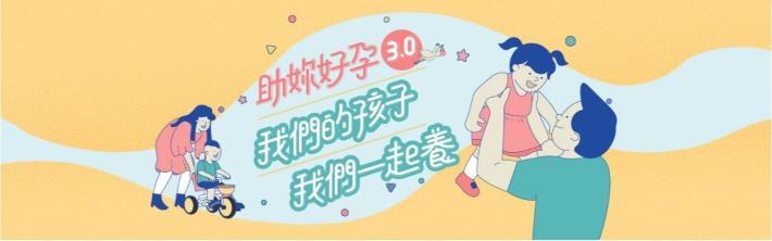 臺北市政府「助妳好孕」3.0
