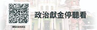 監察院陽光法案主題網─政治獻金專區[開啟新連結]