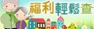 臺北市福利輕鬆查