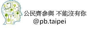 臺北市參與式預算FB[開啟新連結]